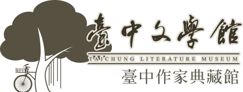 TAICHUNG LITERATURE MUSEUM(Home)